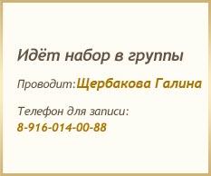 Идет набор в группы Женской Школы Елены Легентовой