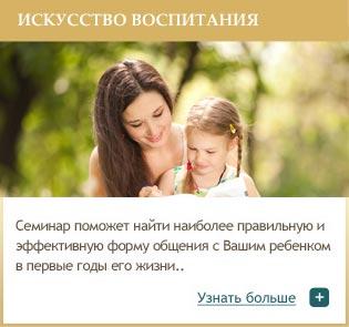 Искусство воспитания Женской Школы Елены Легентовой