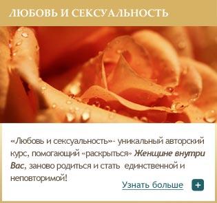 Авторский Курс Любовь и Сексуальность Женсткой Школы Елены Легентовой