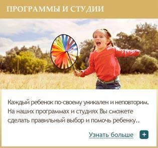 Программы и студии Детям Женской Школы Елены Легентовой