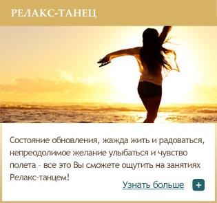 Релакс-танец Женской Школы Елены Легентовой