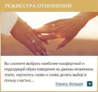 Семинар Режессура Отношений Женской Школы Елены Легентовой