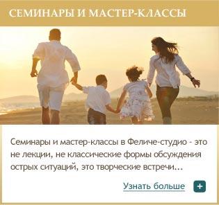 Семинары и Мастер-классы Женской Школы Елены Легентовой