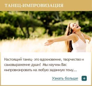 Танец-импровизация Женской Школы Елены Легентовой