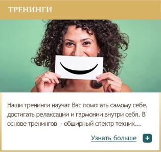Тренинги Женской Школы Елены Легентовой
