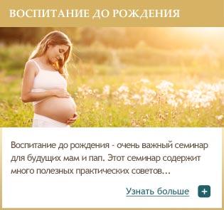 Воспитание до рождения Женской Школы Елены Легентовой
