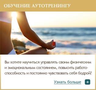 Обучение аутотренингу Женской Школы Елены Легентовой