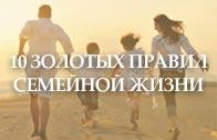 Десять золотых правил семейной жизни Женской Школы Елены Легентовой