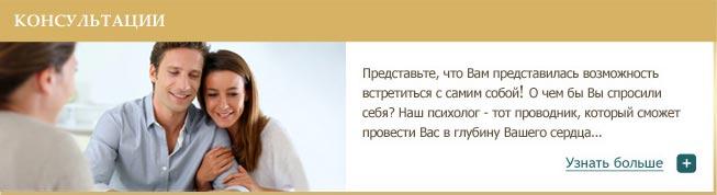 Психологические консультации Женской Школы Елены Легентовой