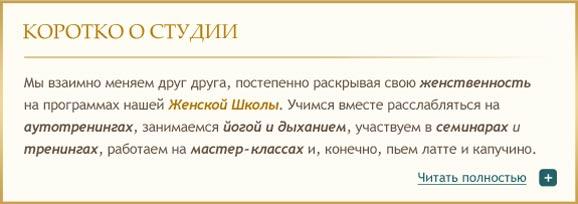 Коротко о студии Женской Школы Елены Легентовой