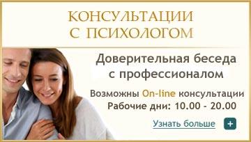 Консультации психолога Женской Школы Елены Легентовой