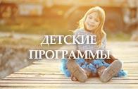 Детские программы Женской Школы Елены Легентовой