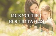 Искуство воспитания Женской Школы Елены Легентовой