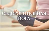 Оздоровительная Йога Женской Школы Елены Легентовой