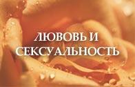 Любовь и сексуальность Женской Школы Елены Легентовой
