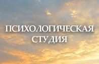 Психологическая студия Женской Школы Елены Легентовой