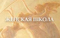 Женская Школа Елены Легентовой