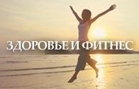 Здоровье и фитнес Женской Школы Елены Легентовой