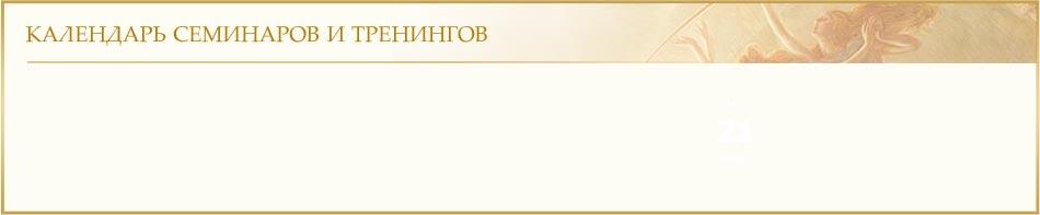 Календарь семинаров и тренингов Женской Школы Елены Легентовой