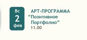 Позитивное портфолио Женской Школы Елены Легентовой