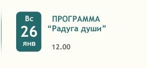 Радуга души Женской Школы Елены Легентовой