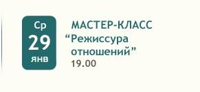 Режессура отношений Женской Школы Елены Легентовой