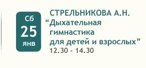 Дыхательная гимнастика А. Н. СТРЕЛЬНИКОВОЙ Женской Школы Елены Легент